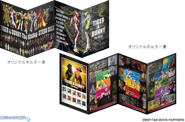 「TIGER & BUNNY」フレーム切手第二弾 「劇場版 TIGER & BUNNY -The Rising-」フレーム切手セット その1