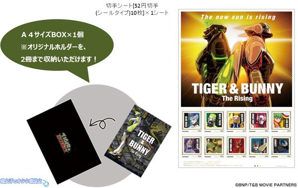 「TIGER & BUNNY」フレーム切手第二弾 「劇場版 TIGER & BUNNY -The Rising-」フレーム切手セット その2