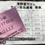 サイン会当選した!浅野恭司×WIT STUDIO原画展初日に行ってきた(1)