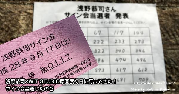 浅野恭司×WIT STUDIO原画展初日に行ってきた(1)サイン会当選したの巻