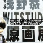 進撃オビツろいどと壁外調査!浅野恭司×WIT STUDIO原画展初日に行ってきた(3)