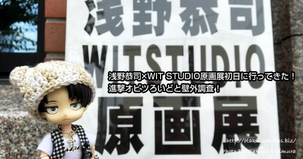 進撃の巨人オビツろいどと壁外調査!浅野恭司×WIT STUDIO原画展初日に行ってきた(3)
