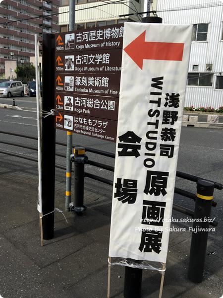 浅野恭司×WIT STUDIO原画展2016 道には看板がある