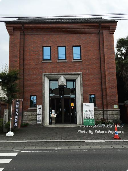 浅野恭司×WIT STUDIO原画展2016 古河街角美術館 外観