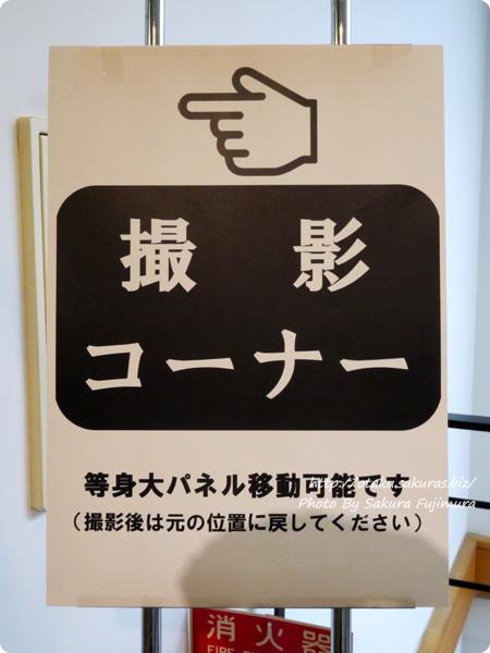 浅野恭司×WIT STUDIO原画展2016 古河街角美術館 撮影コーナー