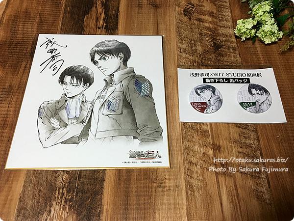 浅野恭司×WIT STUDIO原画展2016 購入した進撃の巨人グッズ一式