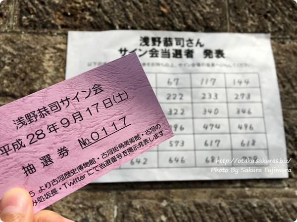 浅野恭司×WIT STUDIO原画展2016 浅野恭司サイン会初日 抽選に当たった!