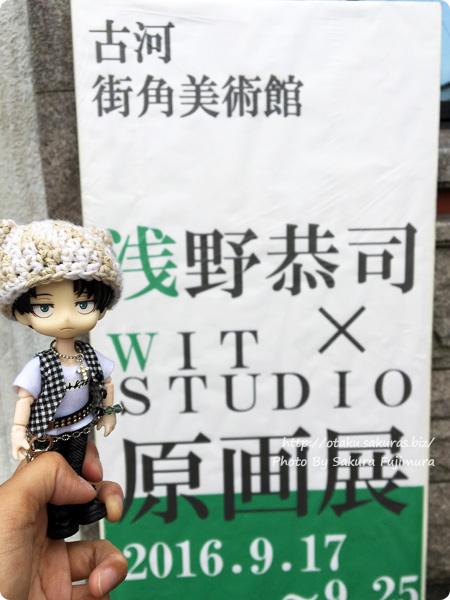 浅野恭司×WIT STUDIO原画展2016 古河街角美術館 入口 進撃の巨人オビツろいどエレンと入口でパチリ