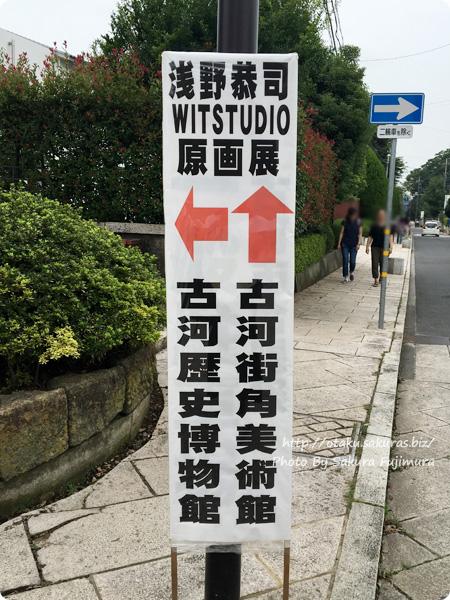 浅野恭司×WIT STUDIO原画展 美術館・博物館移動もわかりやすい看板あり