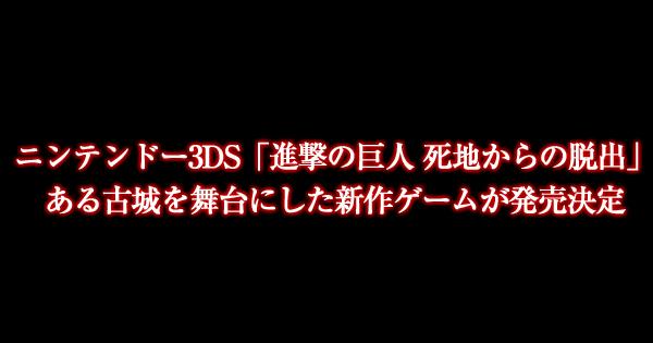 3DS「進撃の巨人 死地からの脱出」ある古城を舞台にしたゲームが発売決定