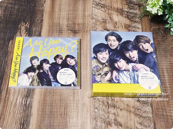 嵐アルバム「Are You Happy?」初回限定盤&通常盤セット