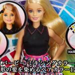 「バービー ミキシングカラ―」バービー人形の髪を染めるヘアカラー12月上旬発売