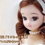 VERY CARD限定「リカちゃん電報」ウェディングドレスがかわいい!