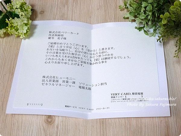 電報サービス【VERY CARD】限定「リカちゃん電報」メッセージサンプル