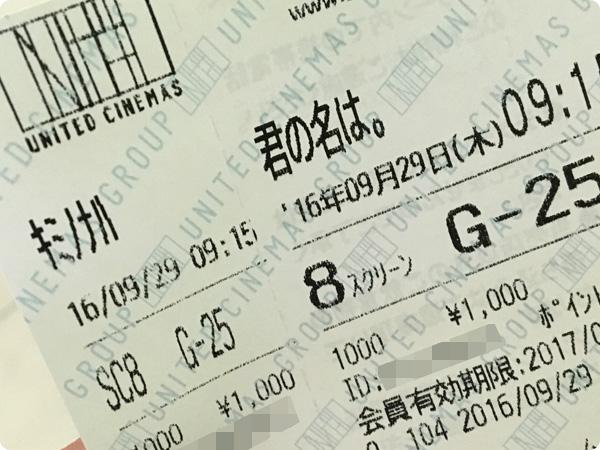 映画「君の名は。」映画半券チケット