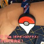 Pokémon GO Plus(ポケモンGOプラス)11月再入荷決定!