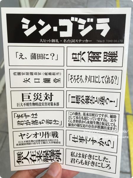 映画「シン・ゴジラ」 来場者特典のステッカー