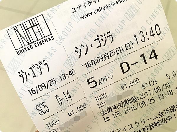 映画「シン・ゴジラ」 映画館チケット半券