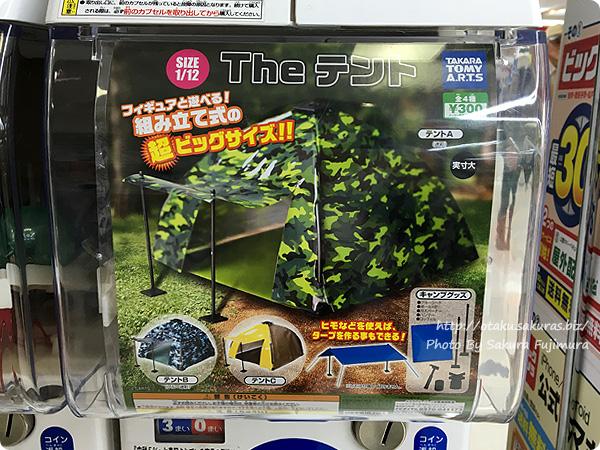 ガチャガチャ 1/12サイズ「THE テント」 ガシャポン台