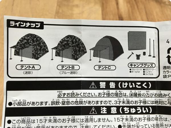 ガチャガチャ 1/12サイズ「THE テント」  全4種類