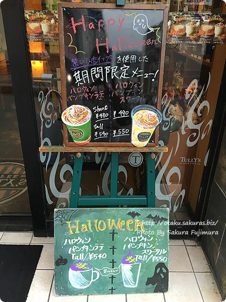 タリーズコーヒー ハロウィン限定メニュー 黒板もハロウィンメニューになっていた