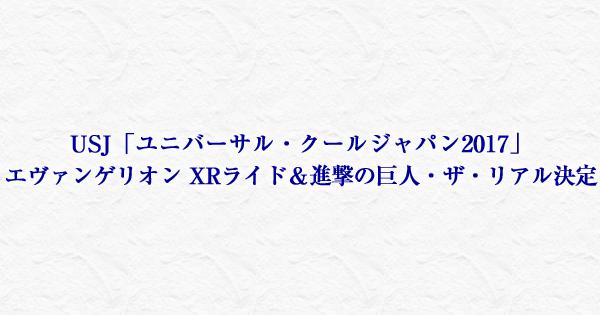 USJ「ユニバーサル・クールジャパン2017」 エヴァンゲリオン XRライド&進撃の巨人・ザ・リアル決定
