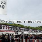 VJS「VISUAL JAPAN SUMMIT 2016」1日目行ってきたレポ(2016/10/14)
