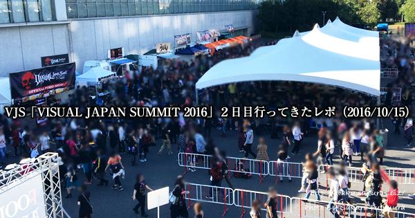 VJS「VISUAL JAPAN SUMMIT 2016」2日目行ってきたレポ(2016/10/15)