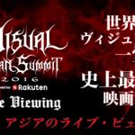 「VISUAL JAPAN SUMMIT 2016」ライブビューイング