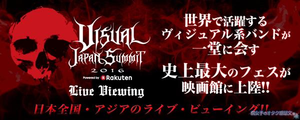 「VISUAL JAPAN SUMMIT 2016」ライブビューイングのタイムスケジュール発表