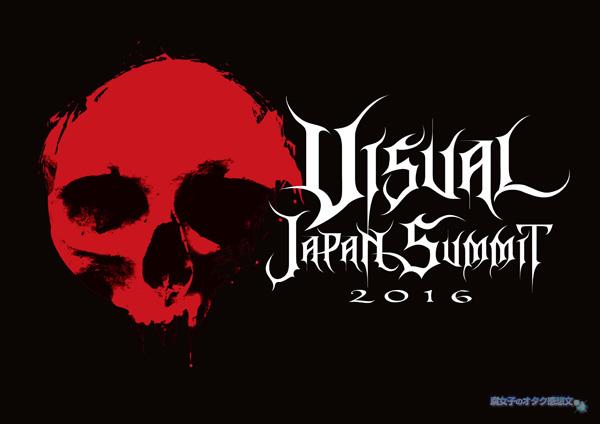 「VISUAL JAPAN SUMMIT 2016」WOWOWで12月放送決定!10/14~16に先行でライブ配信も
