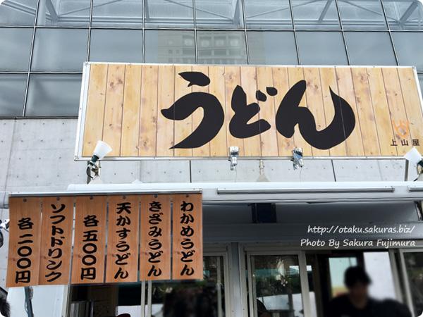 「VISUAL JAPAN SUMMIT 2016」 うどん