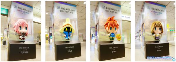 『ワールド オブ ファイナルファンタジー』渋谷駅/巨大フィギュアジャックキャンペーン 展示の様子