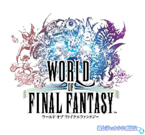 『ワールド オブ ファイナルファンタジー』ロゴ