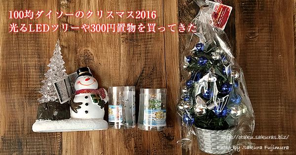 100均ダイソーのクリスマス2016光るLEDツリーや300円置物を買ってきた
