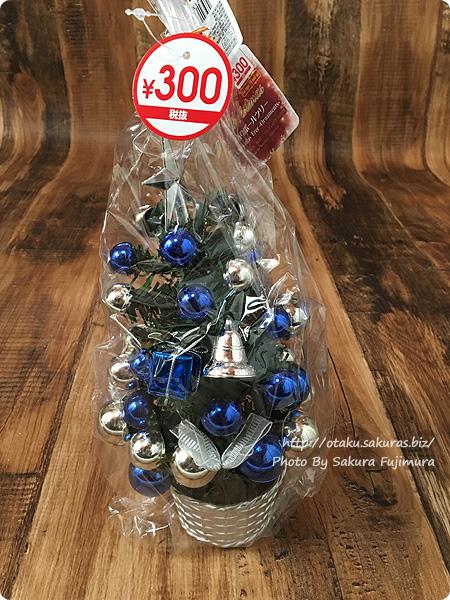 100円ショップダイソーで買ったクリスマスインテリア2016 飾りボールツリー(300円)