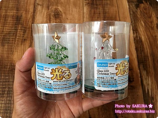 100円ショップダイソーで買ったクリスマスLEDガラスのツリー(各100円) 2種類 パッケージ