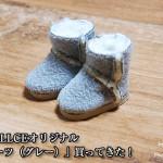 オビツ11用DOLLCEオリジナル「ムートンブーツ(グレー)」買ってきた!