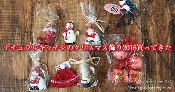 ナチュラルキッチンのクリスマス飾り2016買ってきた