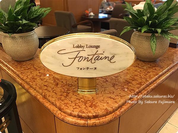 ロイヤルパークホテルのLobby Lounge Fontaine(ロビーラウンジ フォンテーヌ) 入口