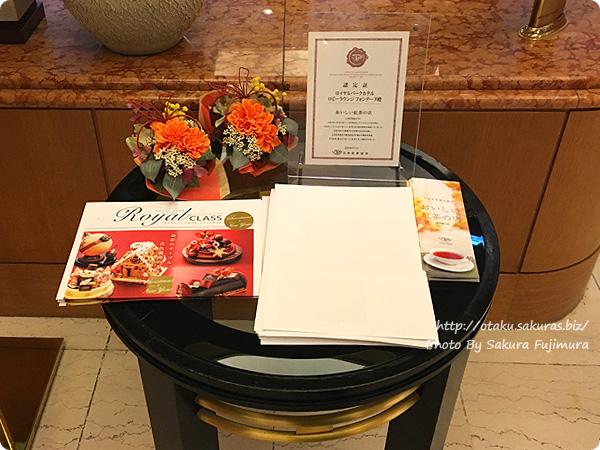 ロイヤルパークホテルのLobby Lounge Fontaine(ロビーラウンジ フォンテーヌ) 日本紅茶協会の「おいしい紅茶の店」の認定証があるラウンジ