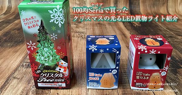 100均セリアで買ったクリスマスの光るLED置物ライト紹介
