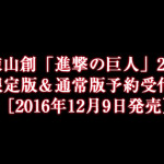 諫山創「進撃の巨人」21巻限定版&通常版予約受付中[2016年12月9日発売]