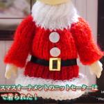 東急ハンズクリスマスオーナメントのサンタニットセーターはオビツ11で着られた!