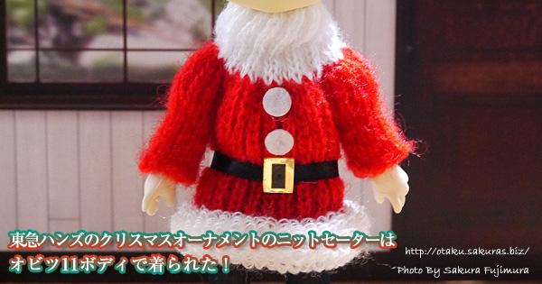 東急ハンズのクリスマスオーナメントのサンタニットセーターはオビツ11着られたよ!