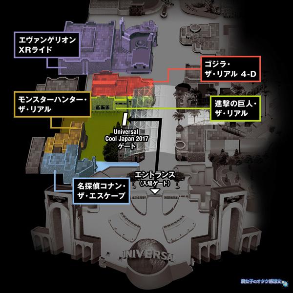 USJ[ユニバーサル・クールジャパン2017] ユニバーサル・クールジャパン予定マップ地図