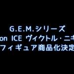 G.E.M.シリーズ「ユーリ!!!on ICE ヴィクトル・ニキフォロフ」フィギュア商品化決定