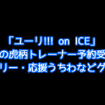 「ユーリ!!! on ICE」ユリオの虎柄トレーナー予約受付中!タペストリー・応援うちわなどグッズ登場