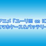 TVアニメ「ユーリ!!! on ICE」手帳型スマホケース&バッテリー登場!