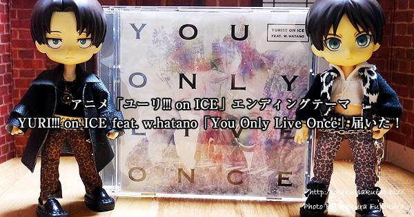 アニメ「ユーリ!!! on ICE」エンディングテーマYURI!!! on ICE feat. w.hatano「You Only Live Once」届いた!